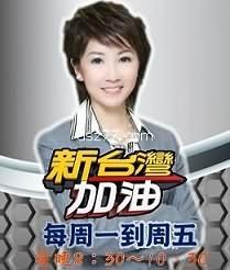 新台湾加油2021年合集-第三季度
