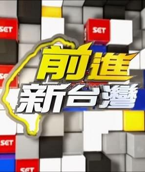 前进新台湾2021年合集-第三季度