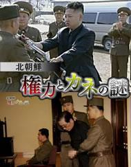 朝鲜权力与金钱之谜