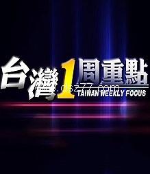 台湾一周重点2021年合集