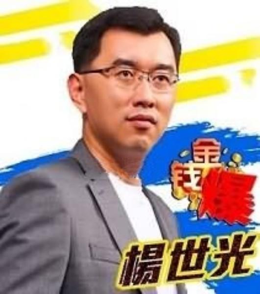 杨世光在金钱爆2021年合集-第三季度