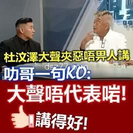 杜汶泽陈百祥就香港问题进行讨论(普通话字幕)