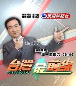 台湾最前线2021年合集-第四季度