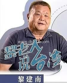 黎老大说台湾2020年合集