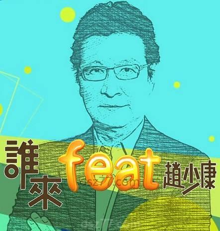 谁来feat.赵少康2021年合集